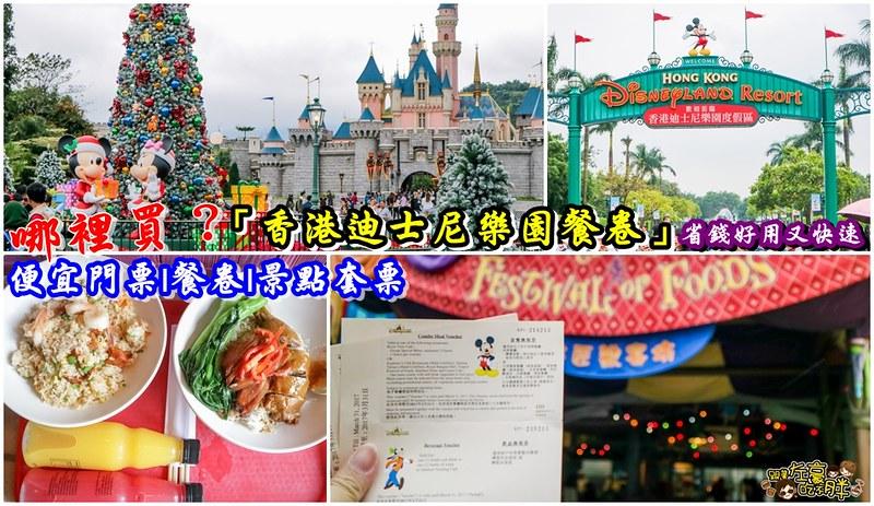 香港迪士尼樂園-餐卷兌換-0