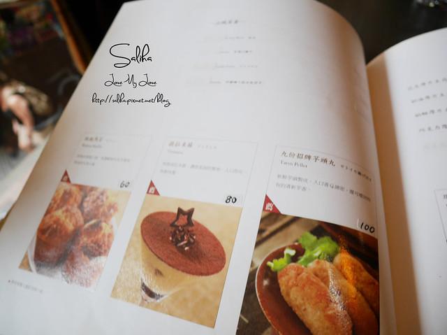 九份九重町菜單 (5)