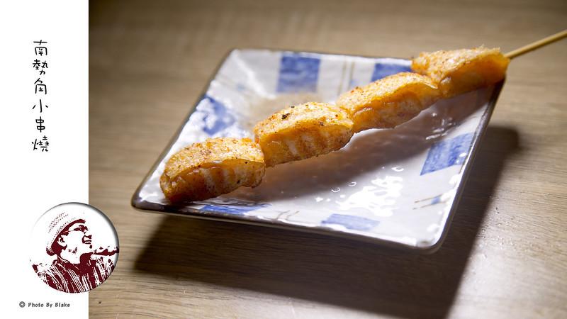 鹽燒鮭魚肚串-南勢角小串燒-中和興南夜市