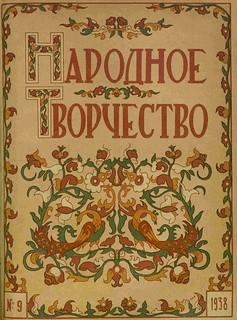 narod_tvorch_1938_09_01