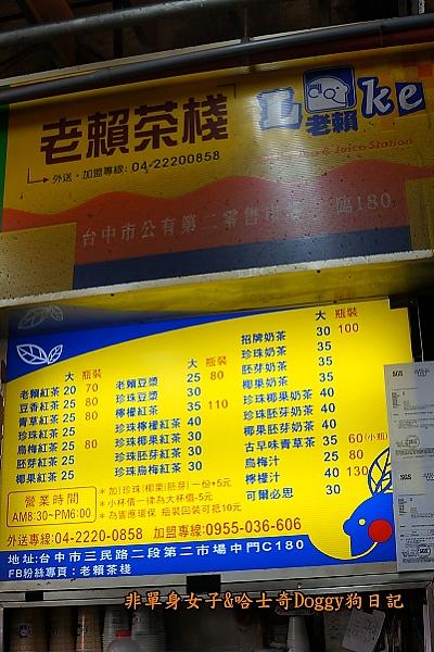 台中第二市場老賴紅茶菜頭粿蔥油餅餡餅16