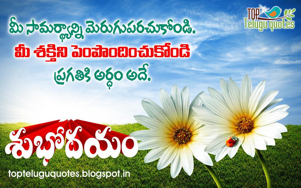 Latest Good Morning Telugu Quotes Jun 19 Topteluguquotesb Flickr