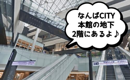 ミュゼ なんばCITY店