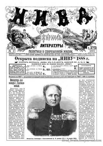 Niva 1887_1143