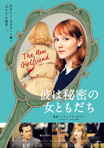 映画『彼は秘密の女ともだち』ポスター