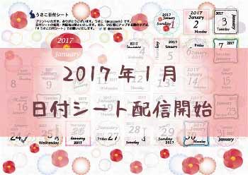 201701_dairy-sheet
