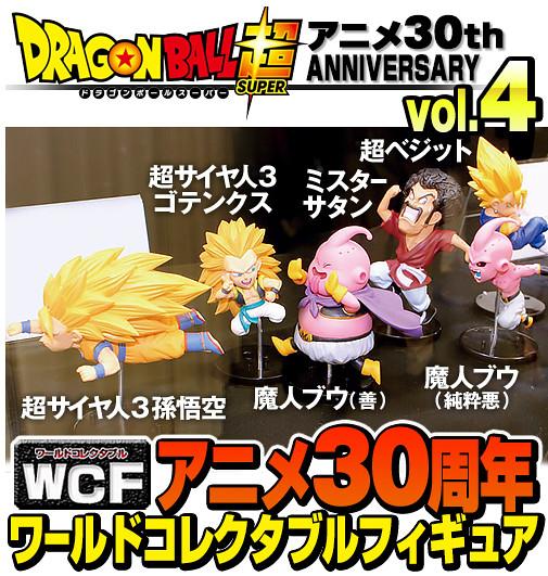 WCF系列《七龍珠超》30週年紀念「第四彈」! ワールドコレクタブルフィギュア ~ANIME 30th ANNIVERSARY~vol.4