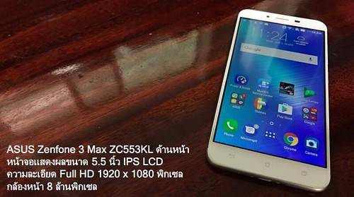 ASUS Zenfone ZC553KL ด้านหน้า