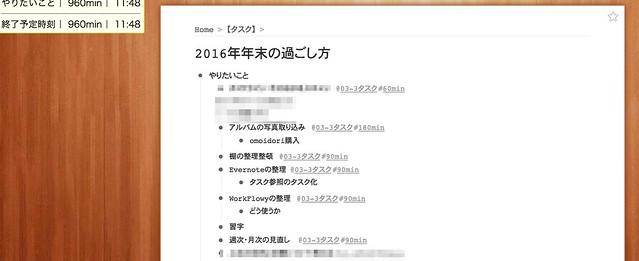 スクリーンショット_2016-12-28_19_48_13