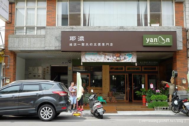 19505148270 e86018817b z - 【台中豐原】耶濃豆漿專門店。喝豆漿也可以很文青,兼具養生與美味的餐點,後院還有一個沙坑,也是親子友善餐廳