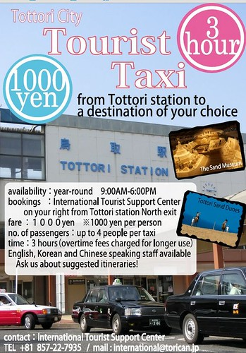 www.city.tottori.lg.jp/www/contents/1374222847656/index.html