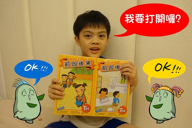 兒童讀物-4