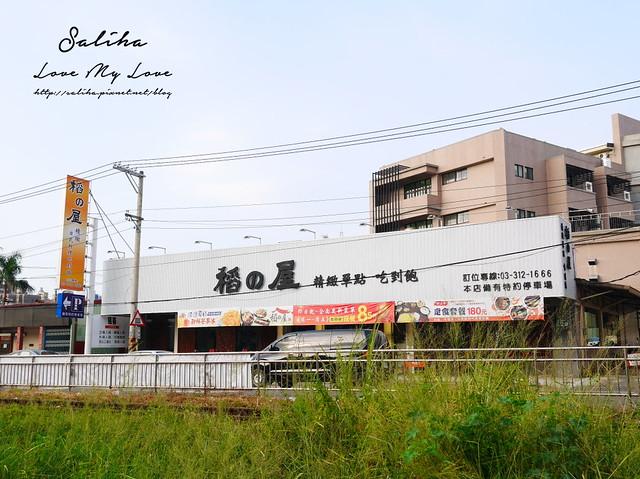桃園蘆竹餐廳稻之屋日式料理定食