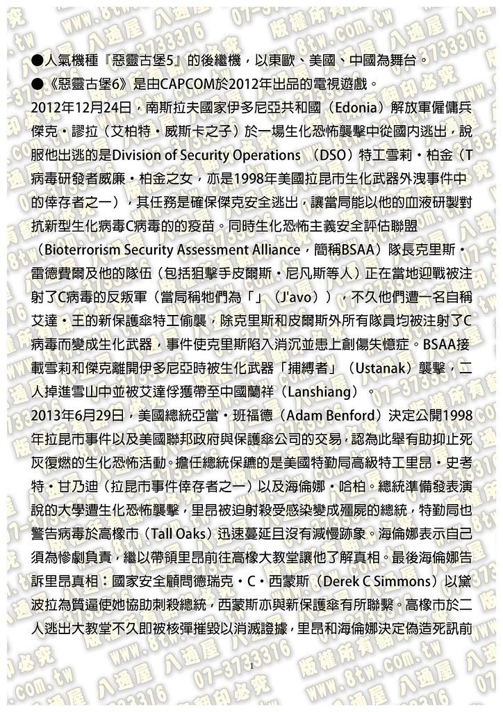 S0273惡靈古堡6 中文版攻略_Page_02
