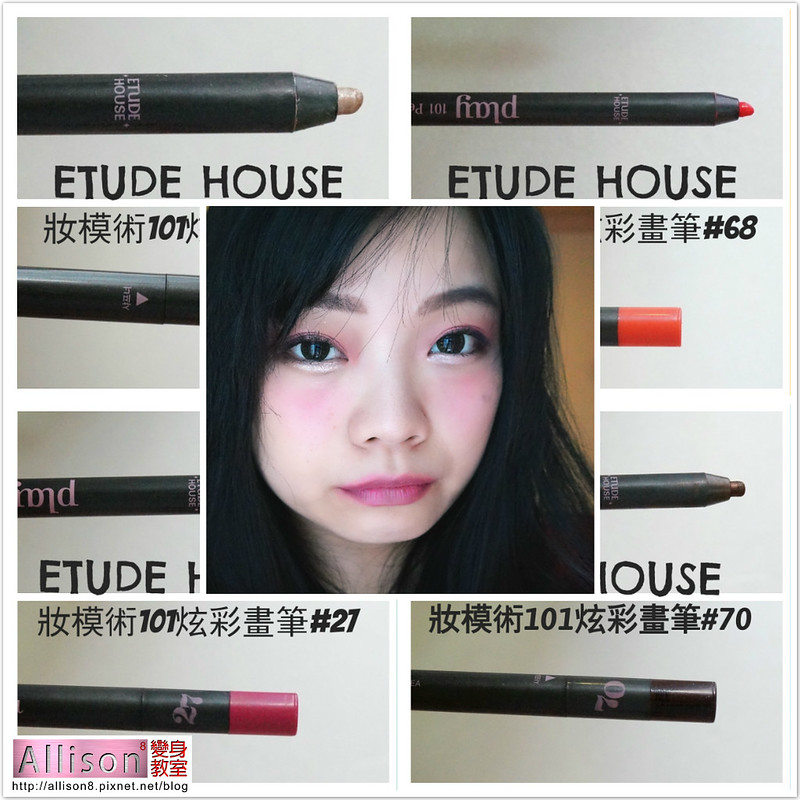 宿醉妝-etude house妝模術101炫彩畫筆