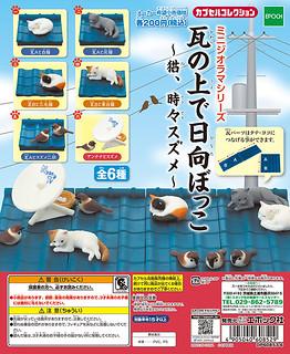 【官圖更新&販售資訊】轉蛋迷你場景系列:~在屋瓦上曬太陽的貓,偶爾還有麻雀~ 瓦の上で日向ぼっこ 猫、時々スズメ