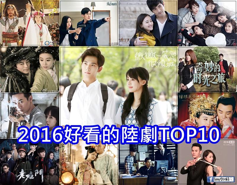 2016陸劇top10