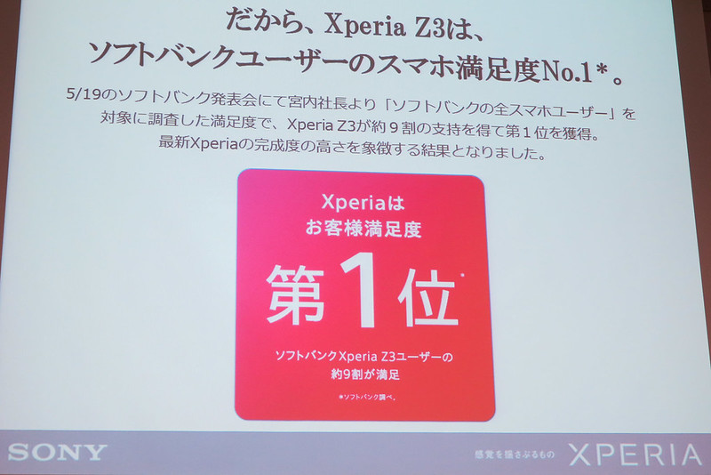 Xperia_Z4_nagoya-6