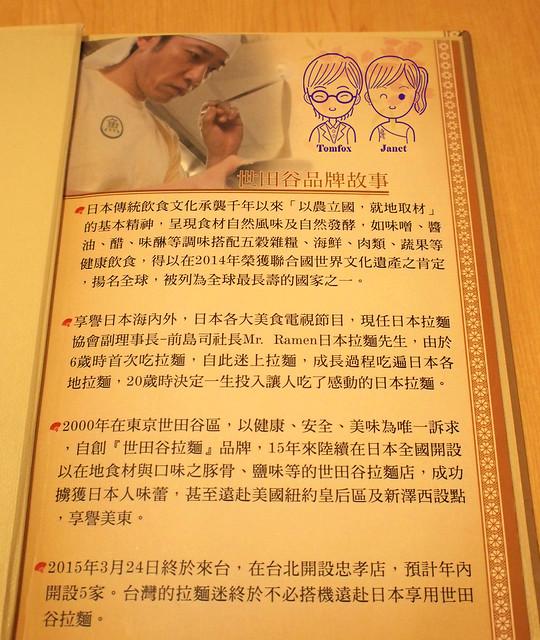 16 世田谷拉麵 menu