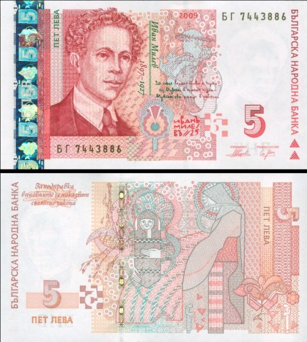 5 Leva Bulharsko 1999-2009, Pick 116