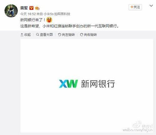 雷军开的新网银行成立了,成为中国第三家互联网银行