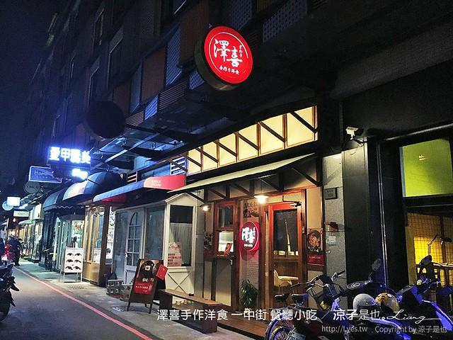 澤喜手作洋食 一中街 餐廳小吃 19
