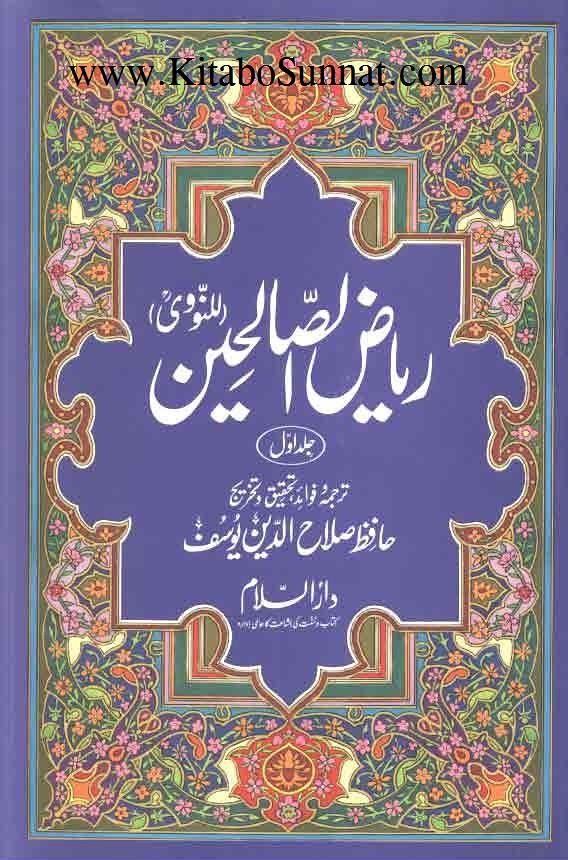 Title Page---Riaz us Saliheen Jild 1
