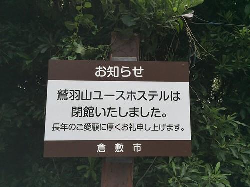 鷲羽山ユースホステル閉館