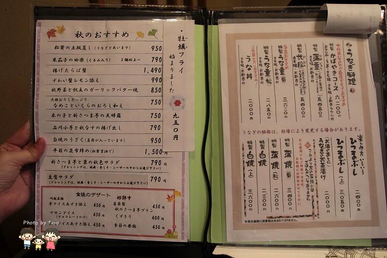 小江戶川越鰻魚飯 025
