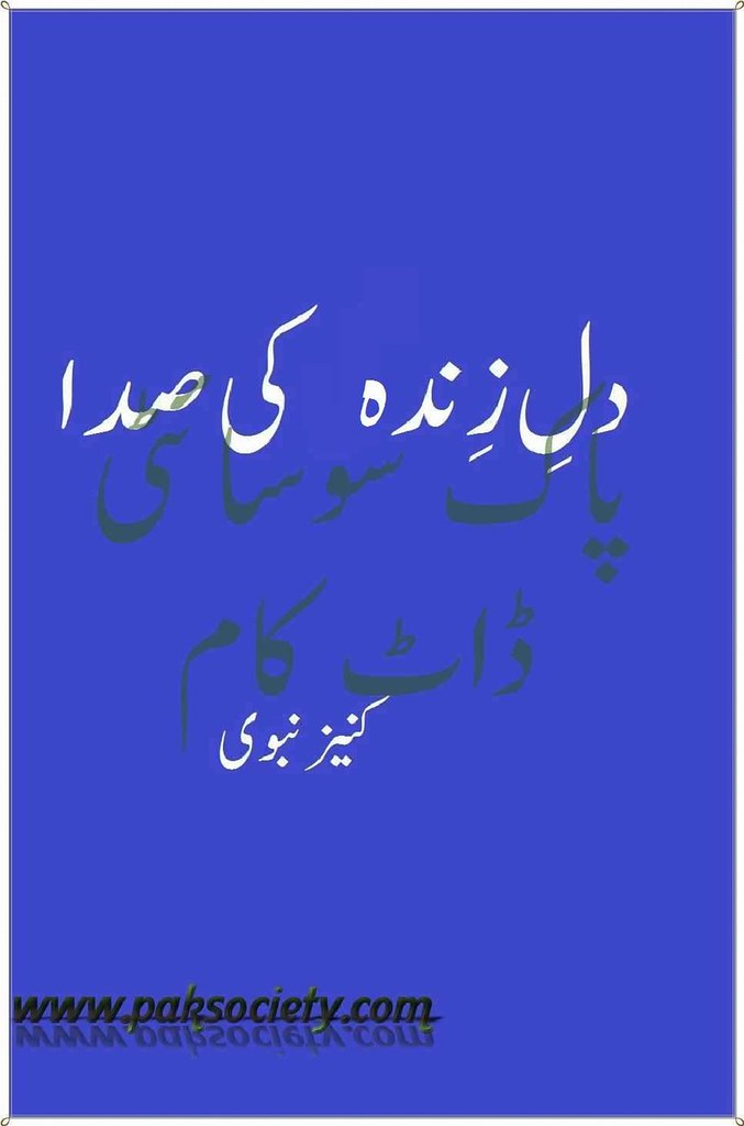 Dil e Zinda Ki Sadaa is a very well written complex script novel which depicts normal emotions and behaviour of human like love hate greed power and fear, writen by Kaneez Nabvi , Kaneez Nabvi is a very famous and popular specialy among female readers