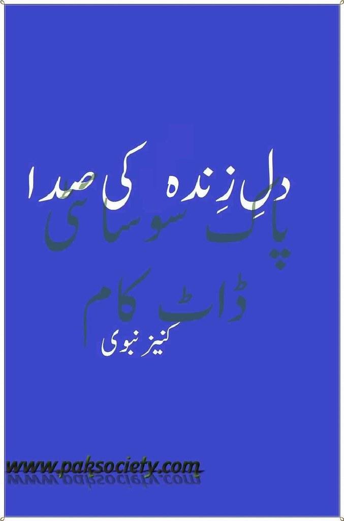 Dil e Zinda Ki Sadaa Complete Novel By Kaneez Nabvi