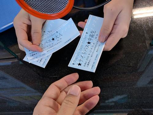 よみうりランド入園チケットに交換