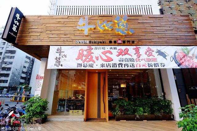 牛比蔥壽喜燒 (1)