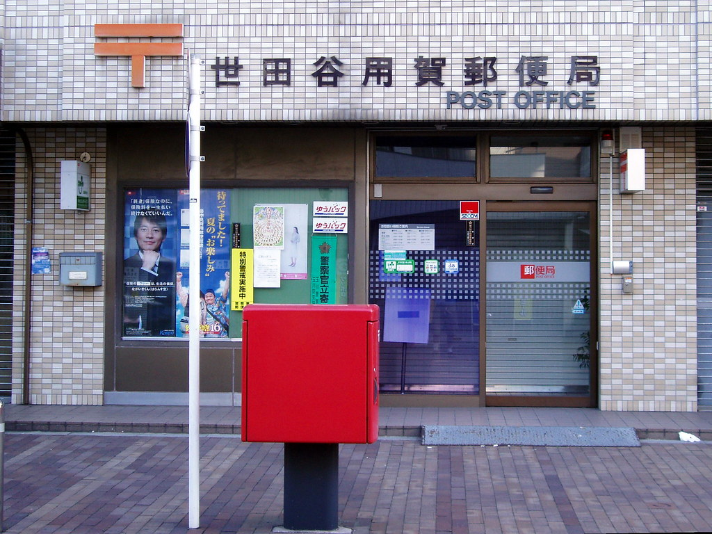 #945 Yōga Post Office