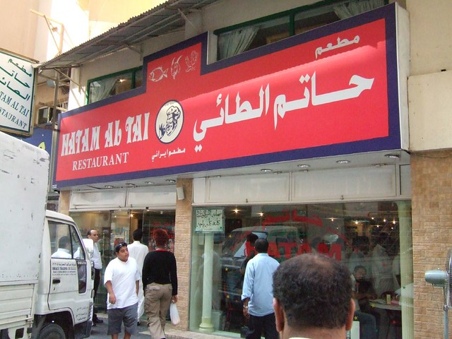 Hatam Restaurant Dubai Menu