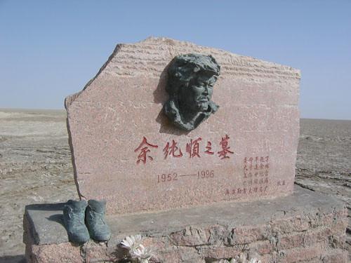 墓边的旅游鞋