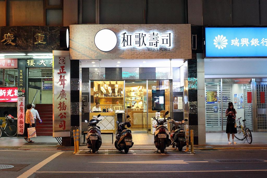20150802中正-和歌壽司 (1)