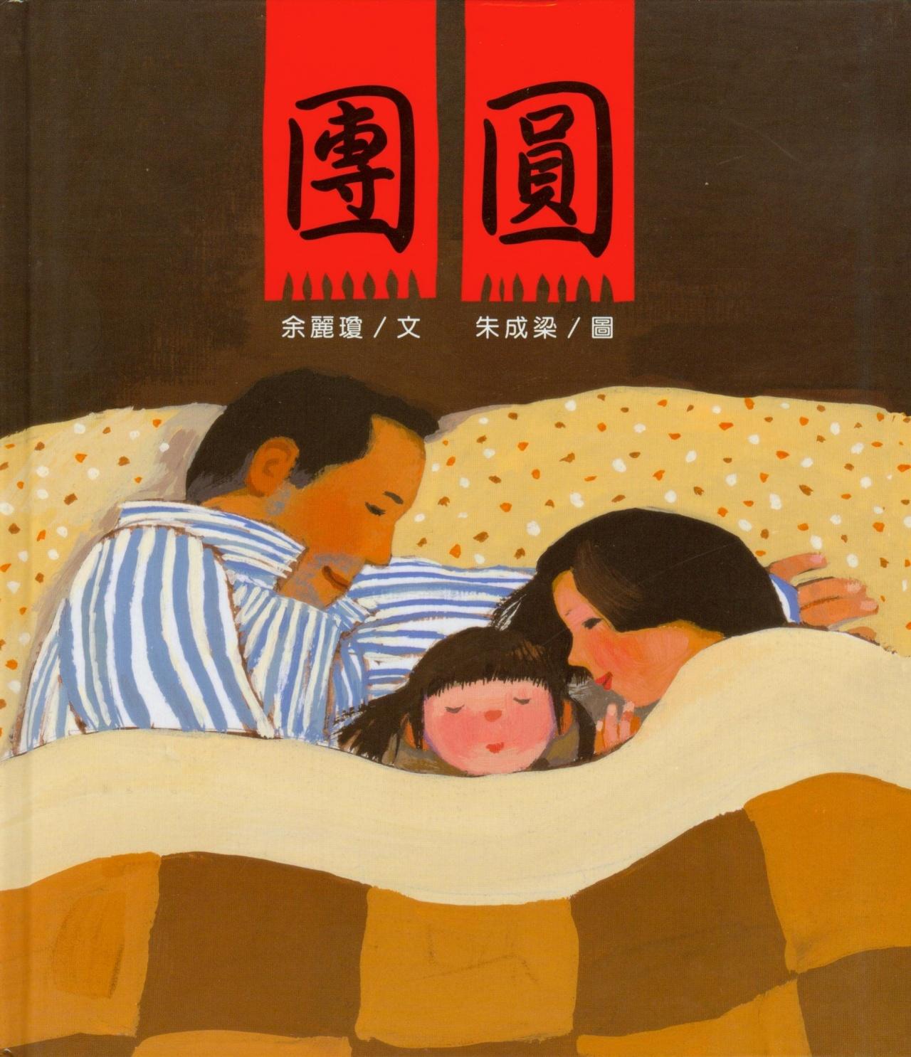 書本封面。(台北市立圖書館)