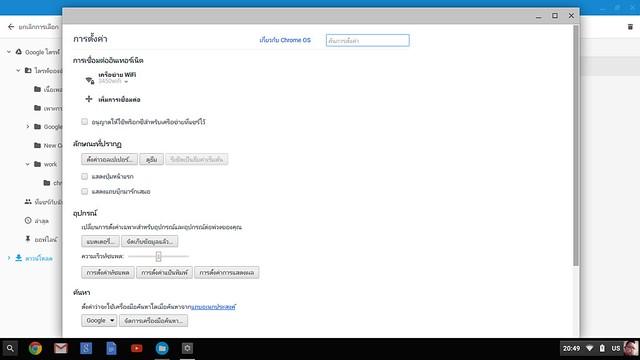 Screenshot 2015-05-19 at 20.49.39