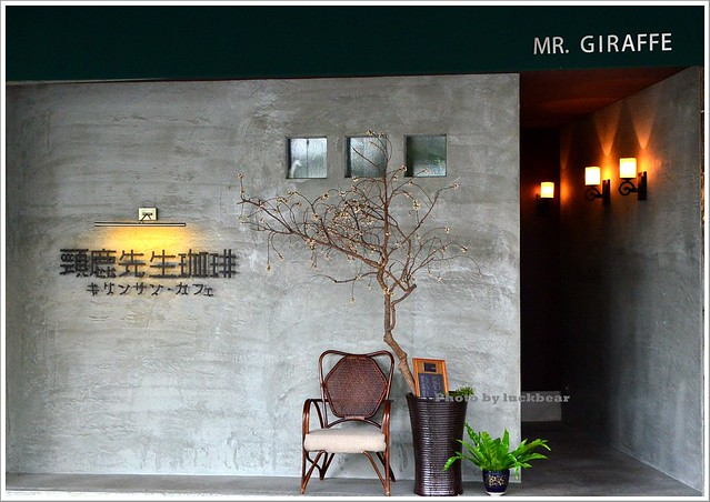 宜蘭市美食頸鹿先生咖啡館001-DSC_8719