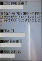 MNP転出手続き6