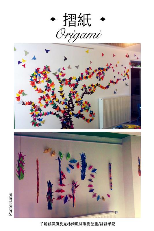 150807_Storygami 克林姆風蝴蝶樹與千羽鶴屏風
