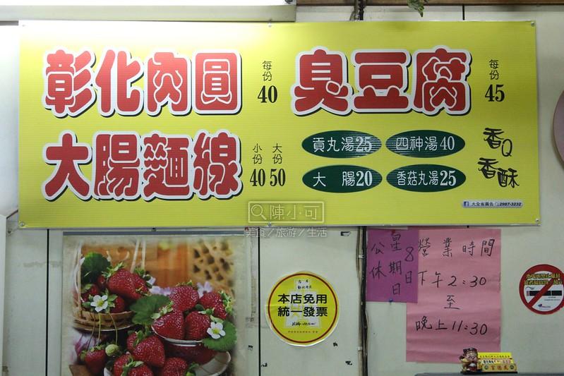 三重 彰化肉圓 臭豆腐 大腸煎 四神湯