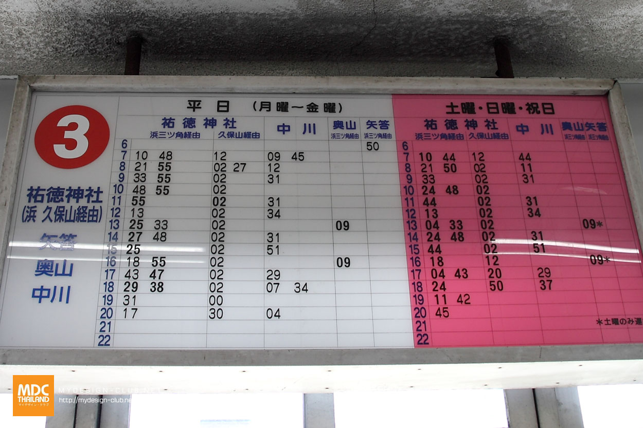 MDC-Japan2015-301