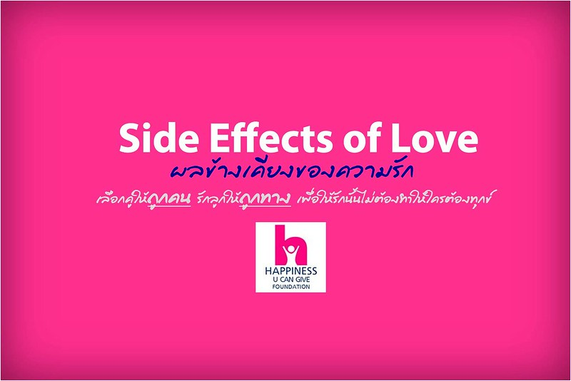 side effects of love