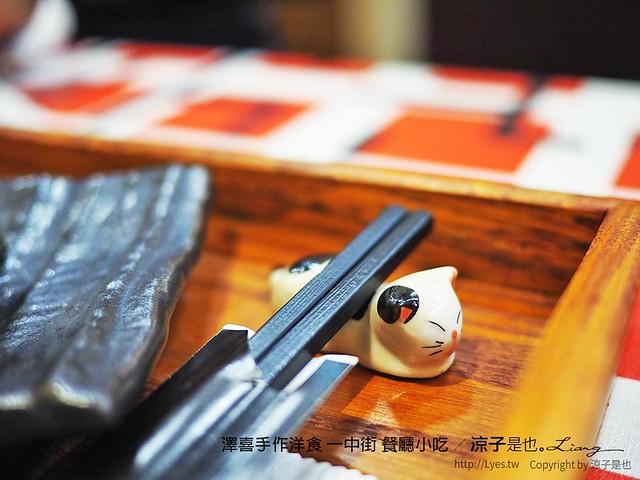 澤喜手作洋食 一中街 餐廳小吃 30