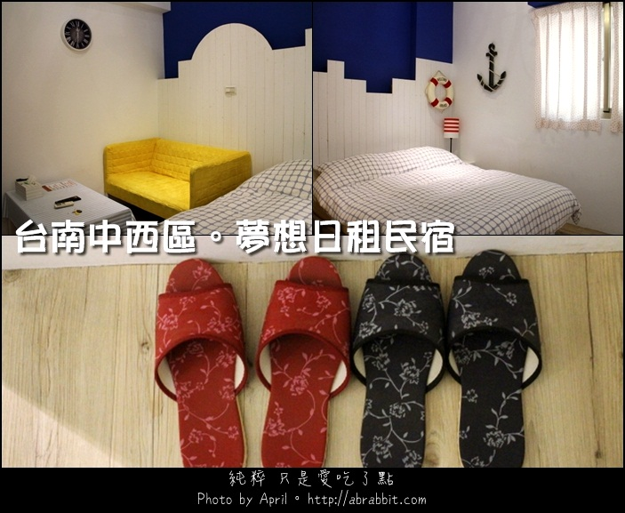 [台南住宿]台南中西區,夢想套房民宿–水手海洋風的可愛房間