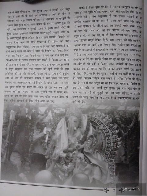 Mandir ki Kahani! Kalam Ki Juwani 2/3