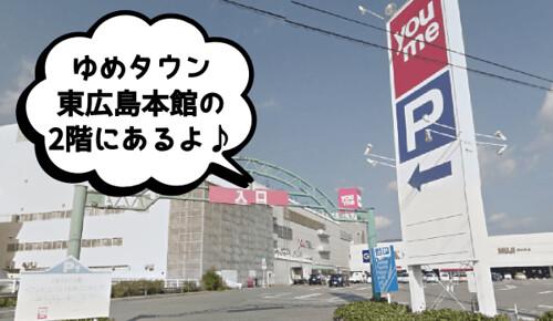musee06-higashihiroshimayumetown