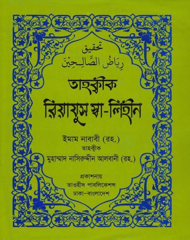 Riyad-us-saliheenInBangla-visit-alhamdulillah-library.blogspot.com_0000